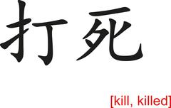 Chinese Sign for kill, killed Stock Illustration