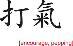 Chinese Sign for encourage, pepping - stock illustration
