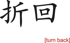 Stock Illustration of Chinese Sign for turn back