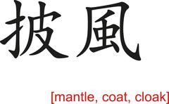 Chinese Sign for mantle, coat, cloak Stock Illustration