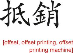 Chinese Sign for offset,offset printing,offset printing machine Stock Illustration