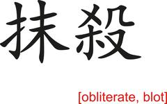 Chinese Sign for obliterate, blot Stock Illustration