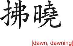 Chinese Sign for dawn, dawning Stock Illustration