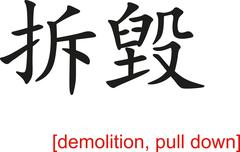 Chinese Sign for demolition, pull down - stock illustration