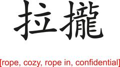 Chinese Sign for rope, cozy, rope in, confidential Stock Illustration