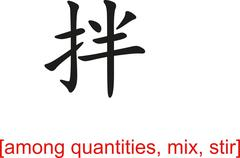 Chinese Sign for among quantities, mix, stir - stock illustration