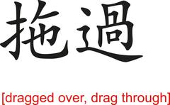 Chinese Sign for dragged over, drag through - stock illustration