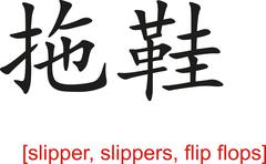 Chinese Sign for slipper, slippers, flip flops - stock illustration