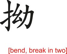 Chinese Sign for bend, break in two - stock illustration