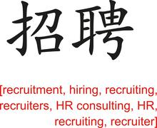 Chinese Sign for recruitment, hiring, recruiting, HR consulting Stock Illustration