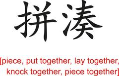 Chinese Sign for piece,put together,lay together,knock together - stock illustration