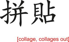 Chinese Sign for collage, collages out - stock illustration