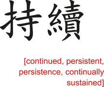 Stock Illustration of Chinese Sign for continued, persistent, persistence