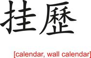 Stock Illustration of Chinese Sign for calendar, wall calendar