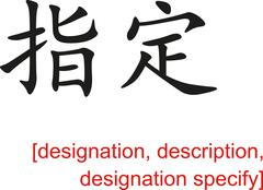 Chinese Sign for designation, description, designation specify - stock illustration