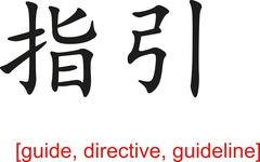 Chinese Sign for guide, directive, guideline Stock Illustration