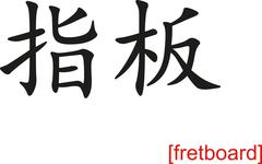Chinese Sign for fretboard - stock illustration