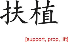 Chinese Sign for support, prop, lift - stock illustration