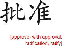 Chinese Sign for approve, with approval, ratification, ratify - stock illustration