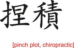 Chinese Sign for pinch plot, chiropractic - stock illustration