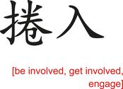 Stock Illustration of Chinese Sign for be involved, get involved, engage