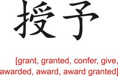 Chinese Sign for grant, granted, confer, give, awarded, award - stock illustration