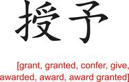 Stock Illustration of Chinese Sign for grant, granted, confer, give, awarded, award