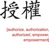 Chinese Sign for authorize, authorization, authorized, empower - stock illustration