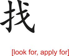 Stock Illustration of Chinese Sign for look for, apply for