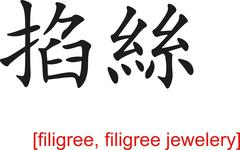 Chinese Sign for filigree, filigree jewelery - stock illustration