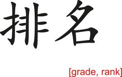 Chinese Sign for grade, rank Stock Illustration