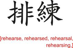 Chinese Sign for rehearse, rehearsed, rehearsal, rehearsing, - stock illustration