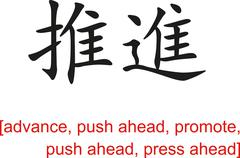 Chinese Sign for advance, push ahead, promote, press ahead Stock Illustration