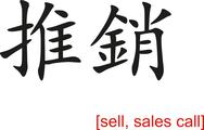 Stock Illustration of Chinese Sign for sell, sales call