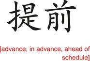 Stock Illustration of Chinese Sign for advance, in advance, ahead of schedule