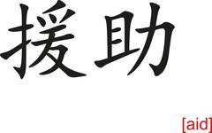 Chinese Sign for aid - stock illustration