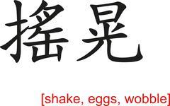 Chinese Sign for shake, eggs, wobble Stock Illustration