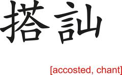 Chinese Sign for accosted, chant Stock Illustration