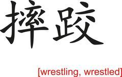 Chinese Sign for wrestling, wrestled - stock illustration