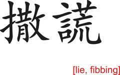 Chinese Sign for lie, fibbing - stock illustration