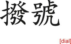 Chinese Sign for dial - stock illustration