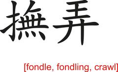 Chinese Sign for fondle, fondling, crawl - stock illustration