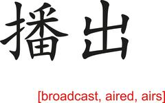 Chinese Sign for broadcast, aired, airs - stock illustration
