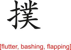 Chinese Sign for flutter, bashing, flapping - stock illustration