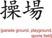 Stock Illustration of Chinese Sign for parade ground, playground, sports field