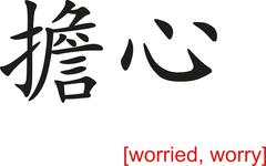 Chinese Sign for worried, worry Stock Illustration