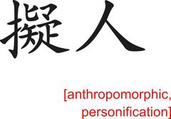 Chinese Sign for anthropomorphic, personification Stock Illustration