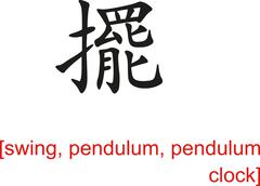 Chinese Sign for swing, pendulum, pendulum clock Stock Illustration