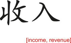 Chinese Sign for income, revenue - stock illustration