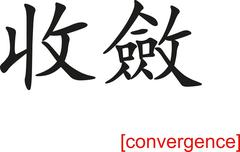 Chinese Sign for convergence Stock Illustration
